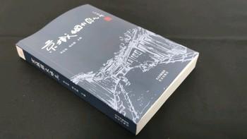 新书快递 篇六:长安大,居不易 老北京的酸甜苦辣