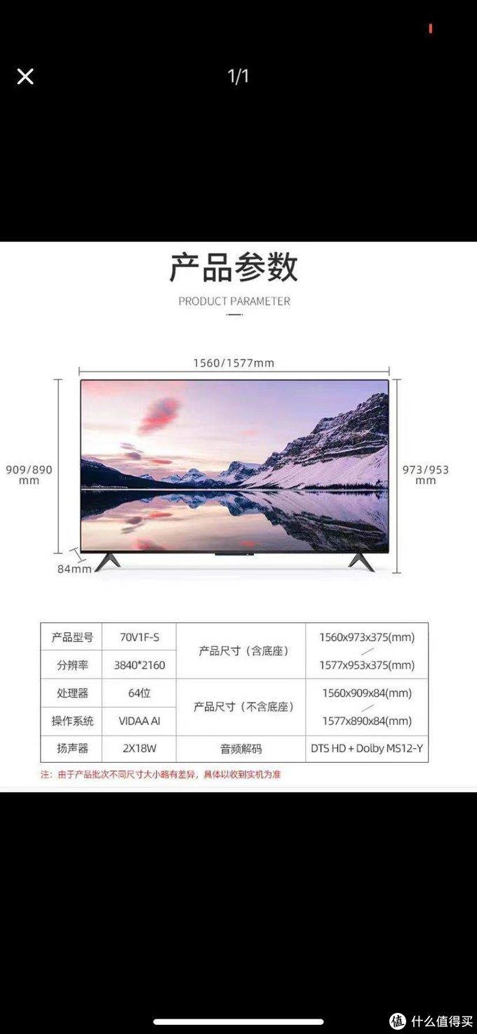 我买的第一台电视之70V1FS使用感受