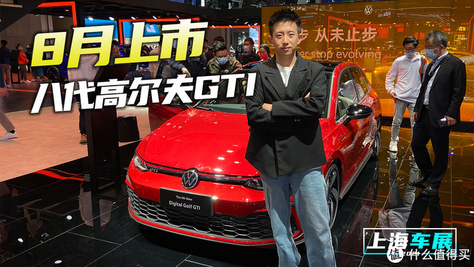 上海车展:8月上市,第八代高尔夫GTI还是那个少年吗