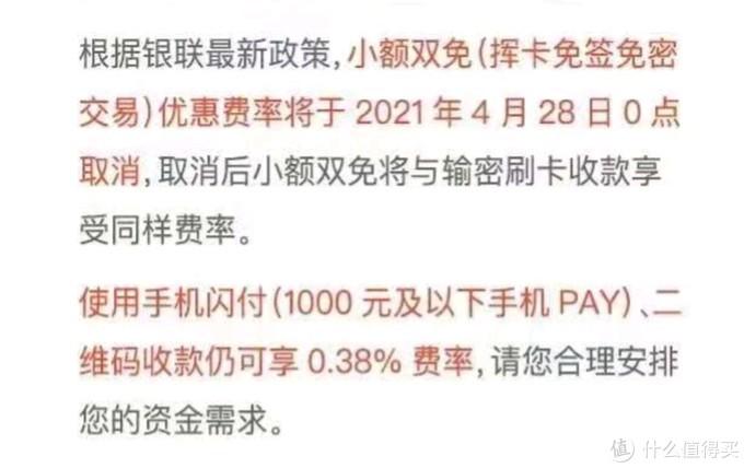 重要提醒,4月28日开始,费率有变化