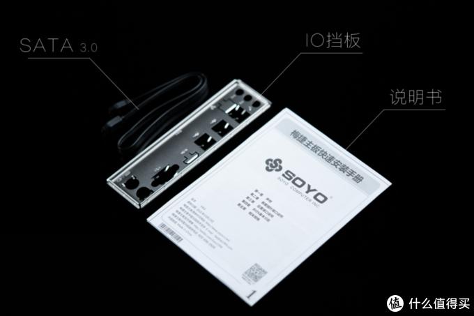 梅捷 SY-狂龙 H510M