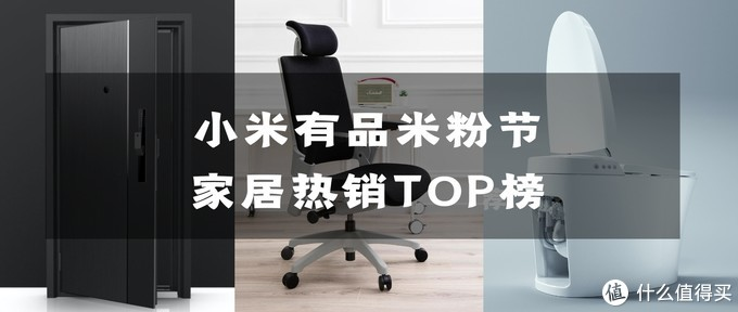 公开小米有品米粉节站内销量TOP榜,各品类明星单品大集合