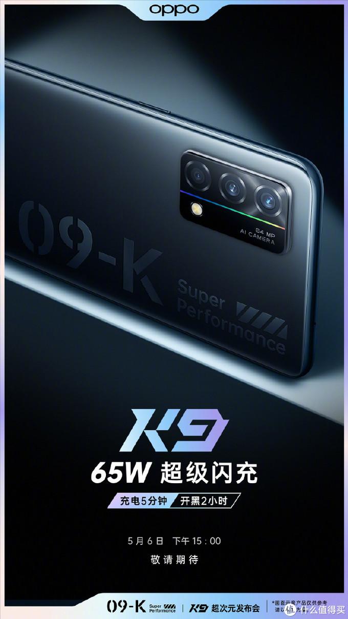 OPPO K9系列新机定档,还有Enco Air耳机和OPPO新款手环