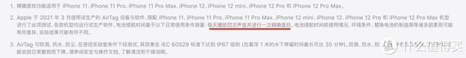 Apple新发布的AirTag,值得买吗