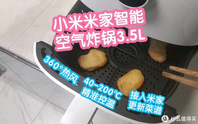 【视频】小米米家智能空气炸锅3.5L,360°热风循环,40-200℃精准控温