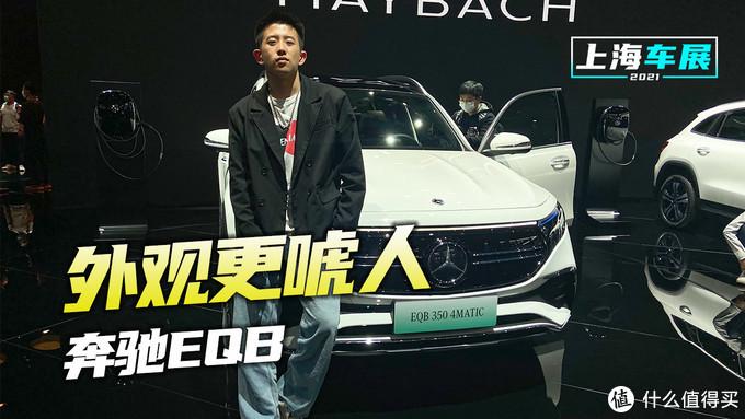 上海车展:续航 500km 奔驰的7座纯电SUV EQB表现的怎么样?