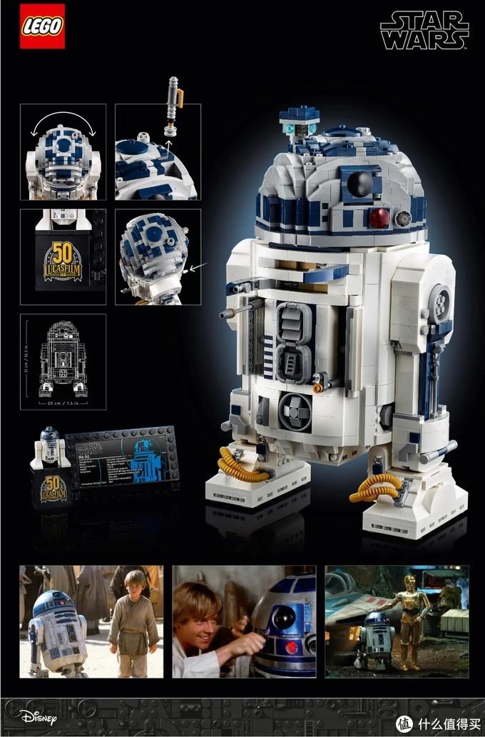 卢卡斯影业50周年特别纪念作品,乐高星球大战75308 R2-D2机器人五月一日正式发售!