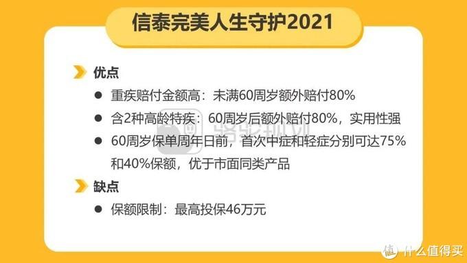 2021年4月重疾险排行榜:这10款重疾险最值得买