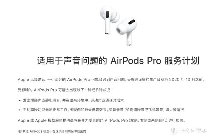 品控感人?请立即拯救你的AirPods Pro!