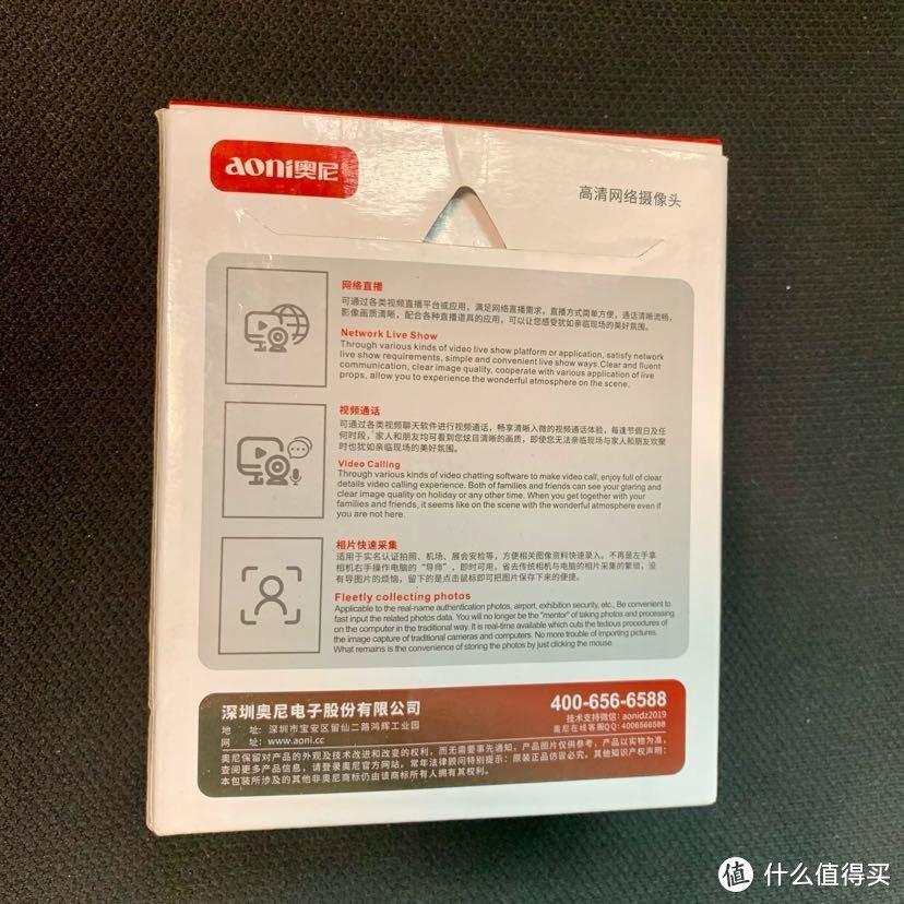 远程视频面试性价比电脑摄像头-奥尼C33高清网络摄像头开箱上手