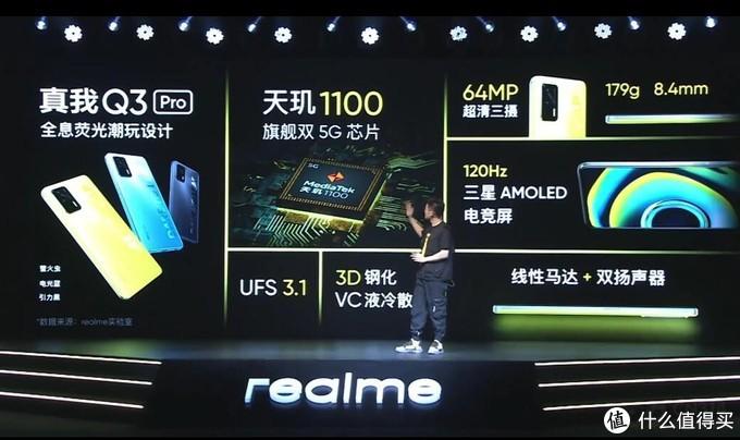 暗夜中的一抹荧光!realme Q3系列正式发布