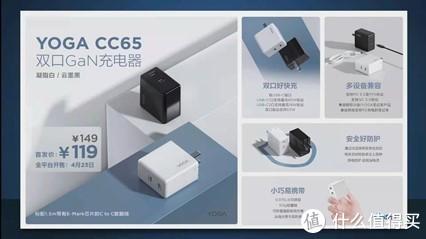 YOGA cc65产品介绍