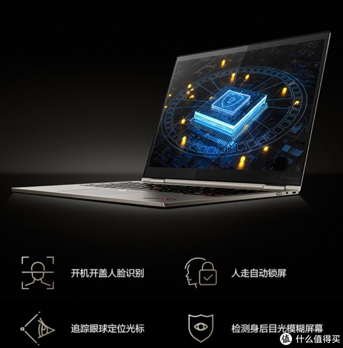 ThinkPad X1 Titanium 发布,至薄钛金、3:2生产力屏、支持5G、全球最薄扇叶