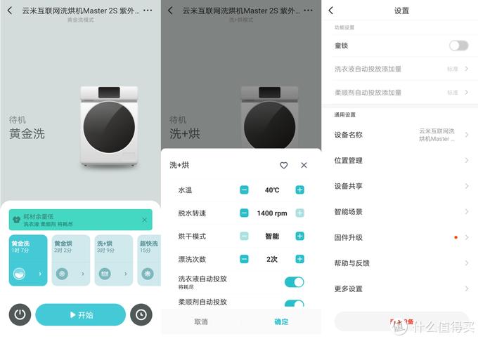 图形化UI,可玩性强:云米master2s洗烘一体机