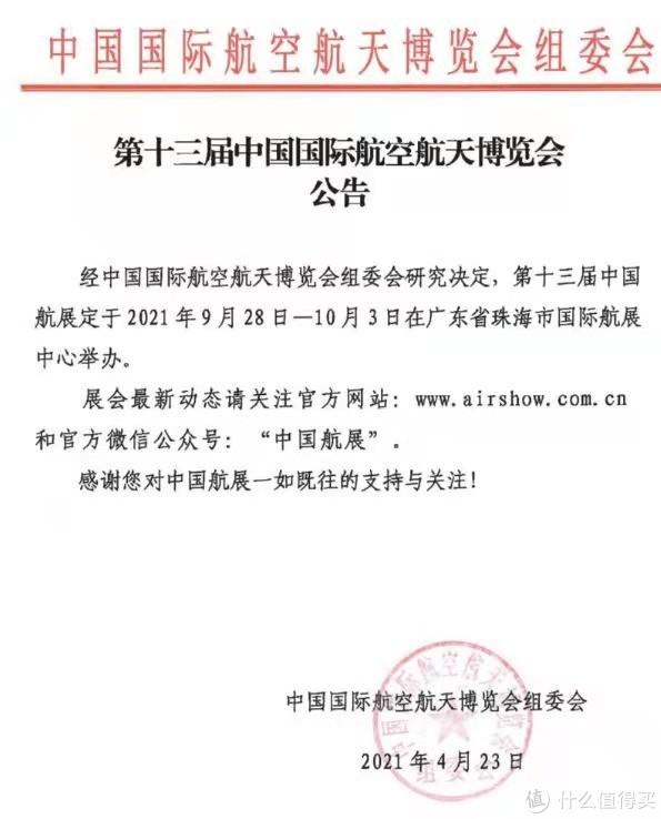 出行提示:国庆出游珠海需谨慎!第十三届珠海航展将在9月28日-10月3日举行!