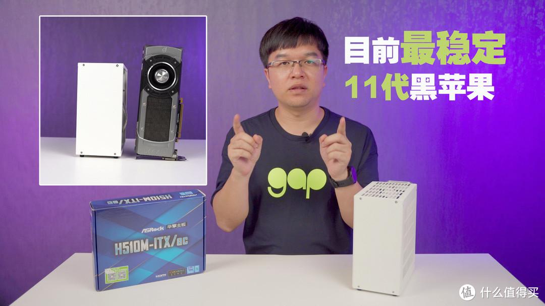 11代酷睿+H510 ITX黑苹果首尝,想不到这是目前最定位的11代酷睿黑苹果了