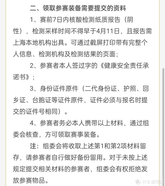 艰难完赛:2021上海半程国际马拉松参赛体验