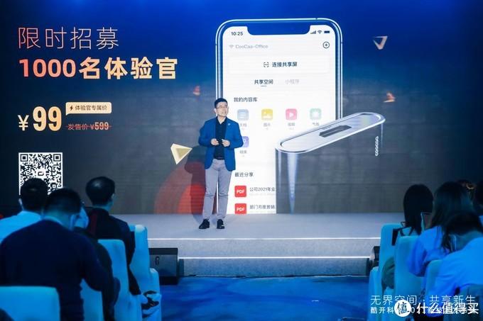 酷开科技推出共享屏APP及连接器 让大屏交互更简单智能