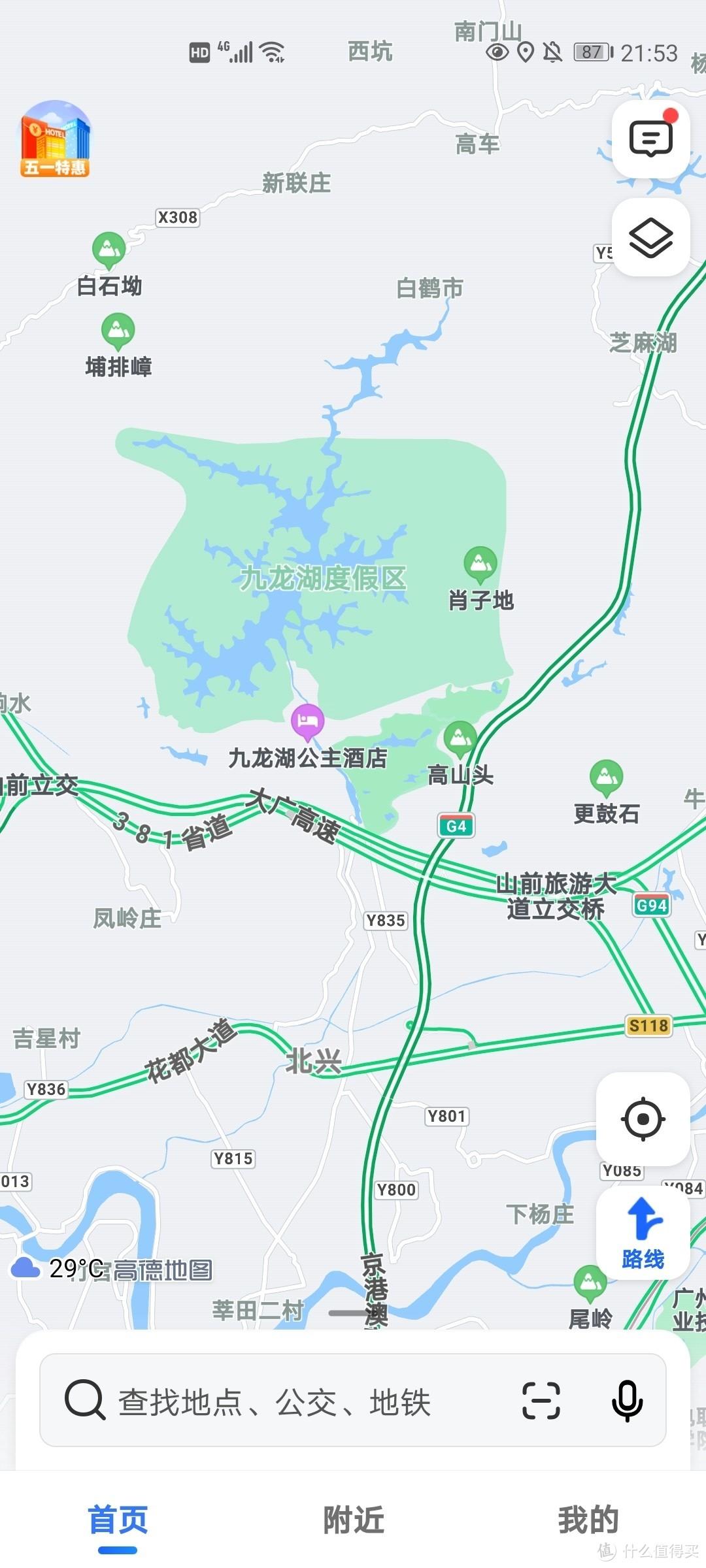 广州九龙湖公主酒店打卡