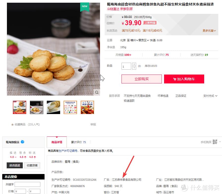 【王炸干货】50款同源供应商零食/半成品推荐,在家1折起吃海底捞、肯德基、麦当劳