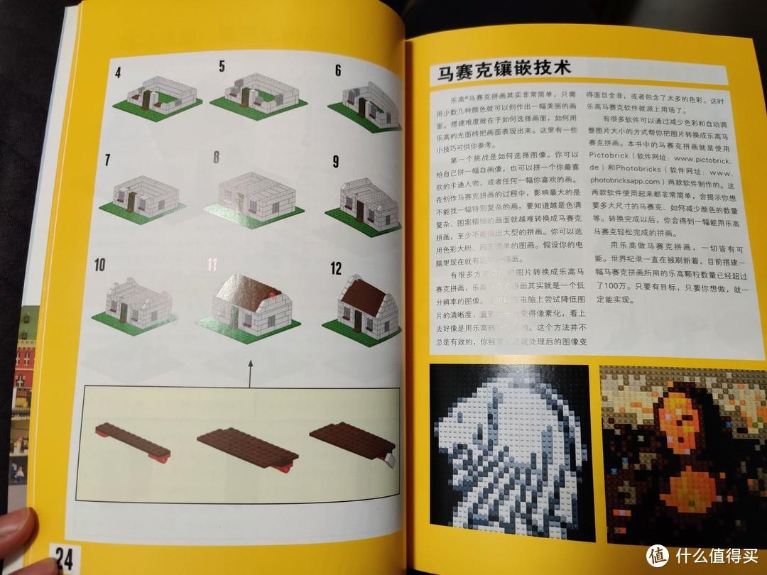 值得拥有的乐高指南书,《乐高创意指南》系列
