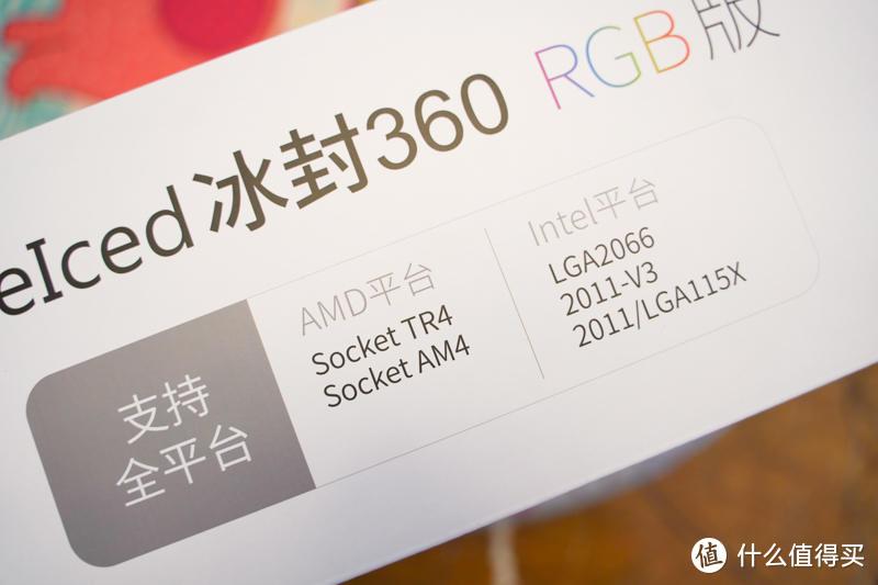 什么?360水冷只要599!鑫谷冰封360 RGB版安装体验