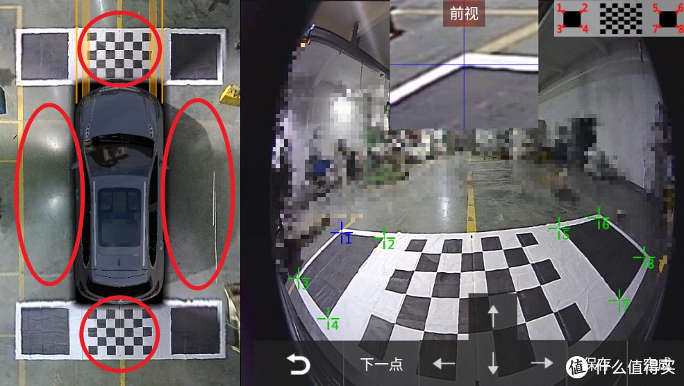 调试的时候风很大,户外没法调,于是去借了个工厂的车间来用。点击左侧上下左右的位置,可以分别对四个摄像头进行微调校准。可以手指拖动校准点,然后通过上下左右的案件微调。每个摄像头都要对准调试布方块的八个角。
