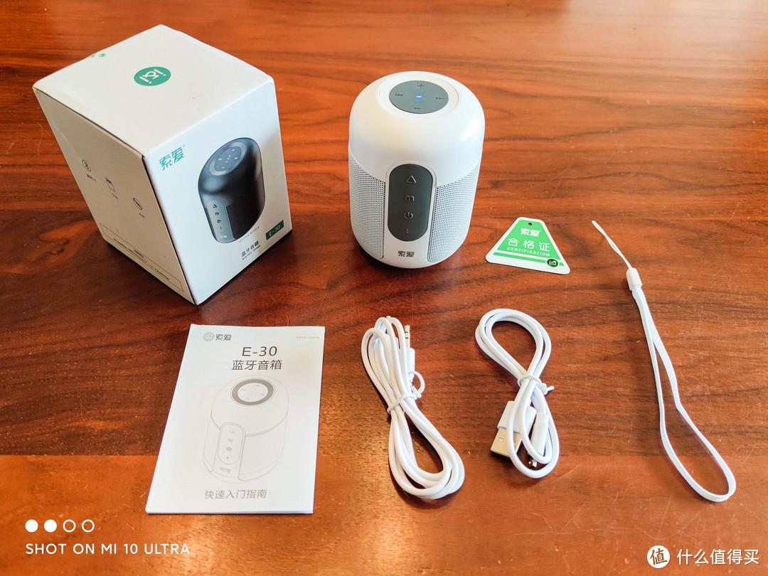 拆箱全家福:E30音箱本体、AUX 3.5mm音频直连线、Micro-USB电源线、原配手提挂绳、说明书、保卡