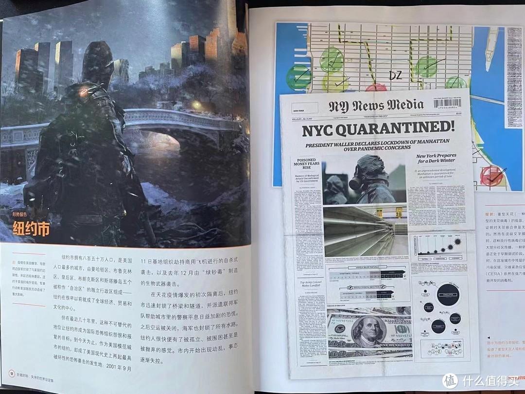 紧跟时事新闻,纽约受病毒侵袭,感同身受有木有