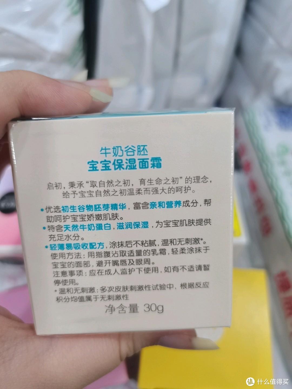 综合测评:适合宝宝使用的保湿霜是哪一款?