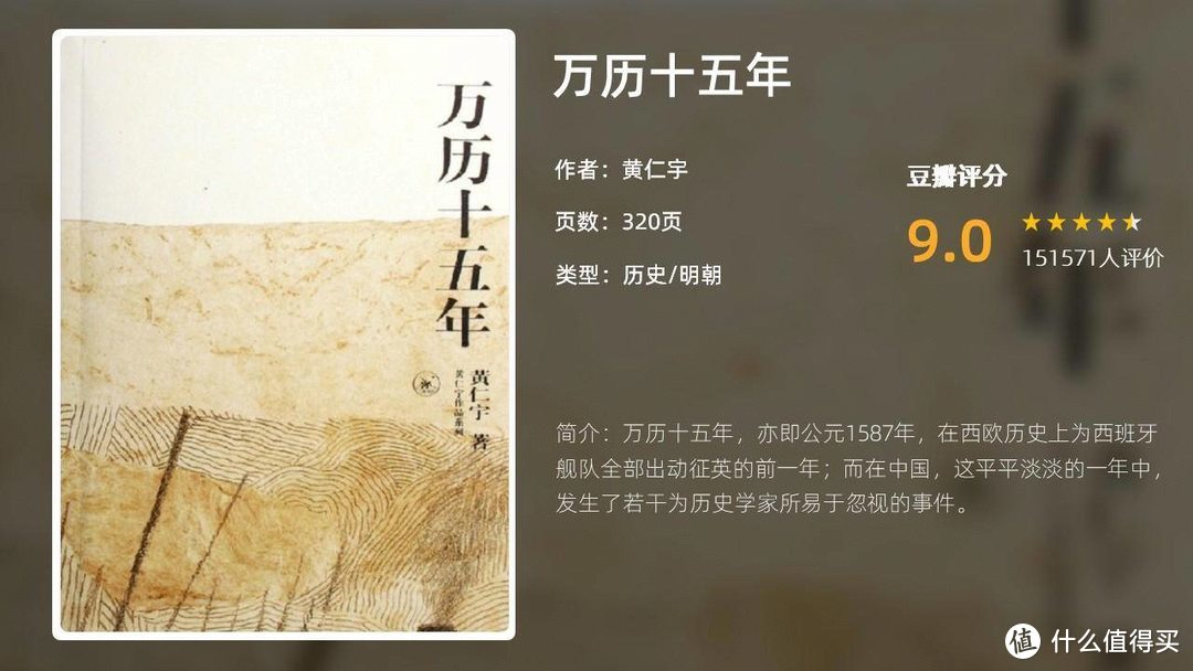 豆瓣均分9.2,这9本超神人文历史书,在任何时代都是巅峰之作!