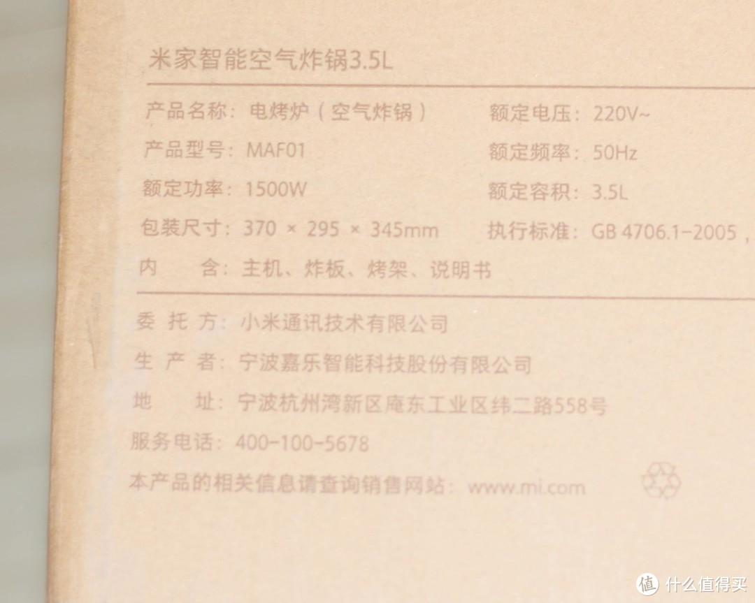 一文读懂   小米智能空气炸锅3.5L体验
