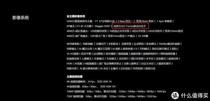 (▲截自小米官网中小米11 Ultra的参数列表)