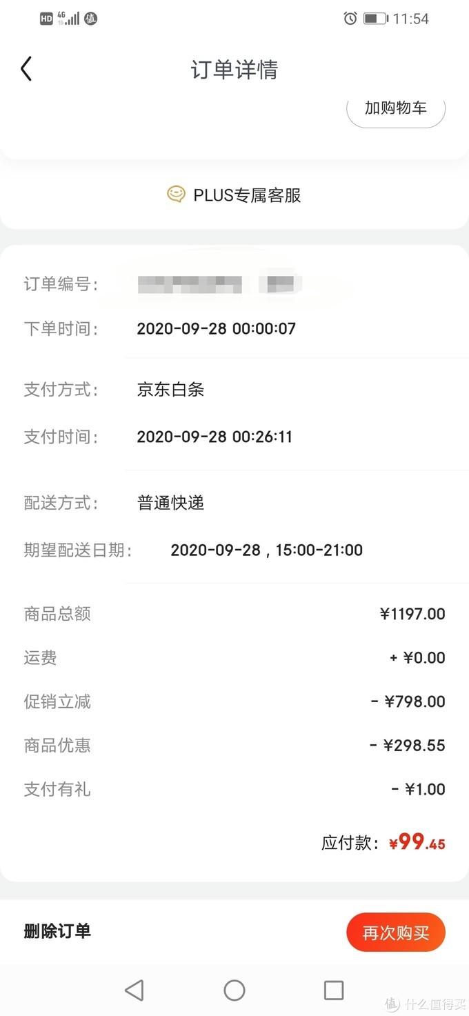 京东酒水好价探索实录(二):促销有玄机