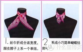 技多不压身!小丝巾的5种经典系法!是时候为女友学起来了!建议收藏!