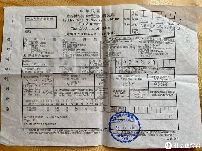 这是一张台湾省寄来的税单