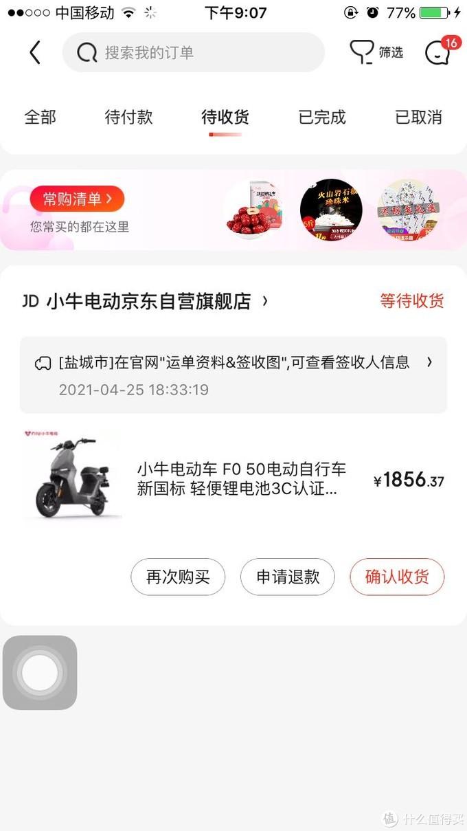 订单(用了红包+京豆+200元e卡,最后还是白条六期免息,四舍五入等于不要钱)