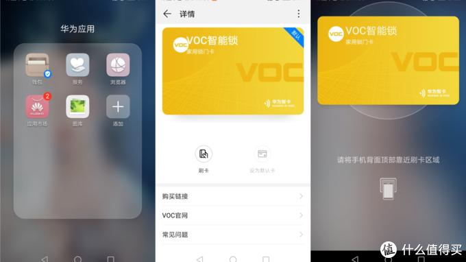 华为智选VOC智能门锁S评测:密码指纹门卡通用,手机一碰解锁