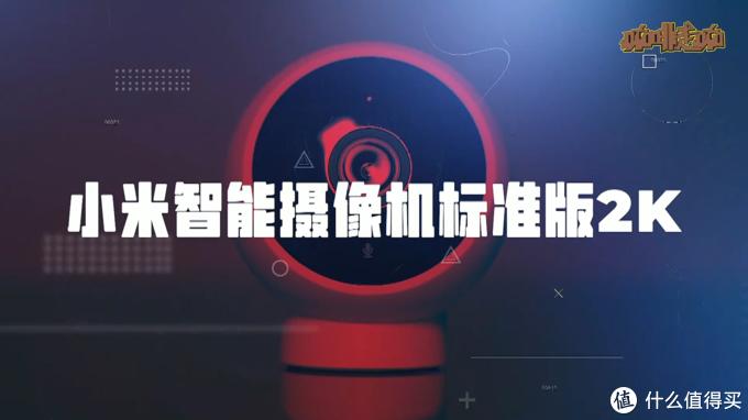 【视频】首发体验~好玩又实用,小米智能摄像机标准版2K