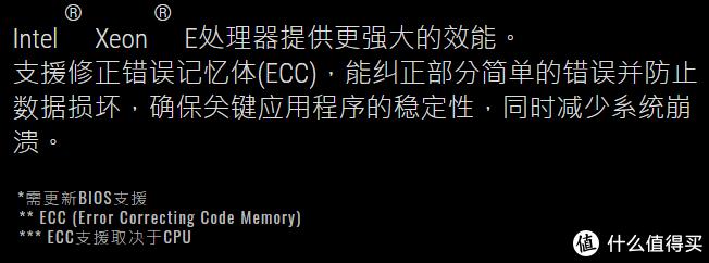 ECC内存纠错功能