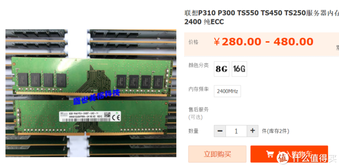 Gen10 Plus挑选假ECC内存+CPU极限升级