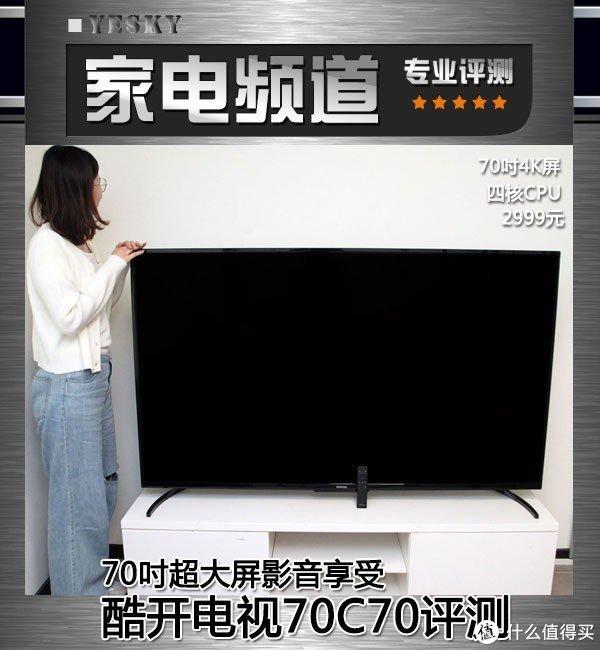 70吋超大屏影音享受 酷开电视70C70评测