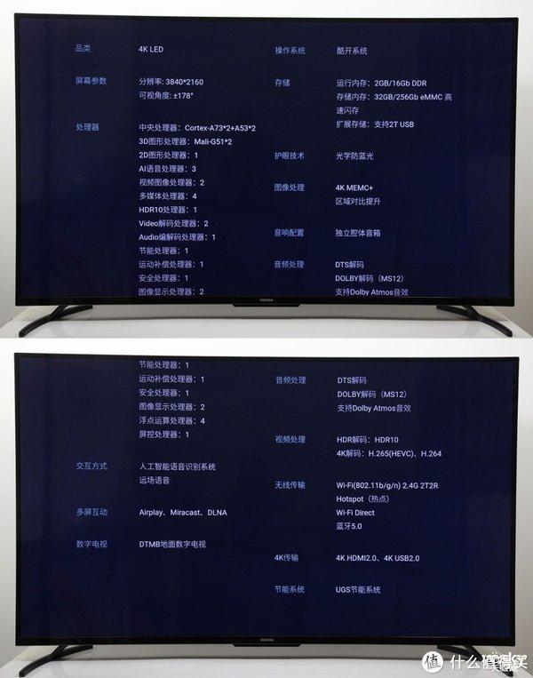 酷开电视70C70的硬件配置信息