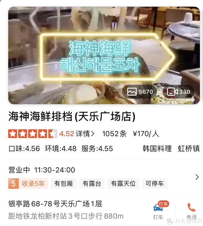 韩国街保姆级攻略 | 来上海,吃韩料你一定不能错过这里!