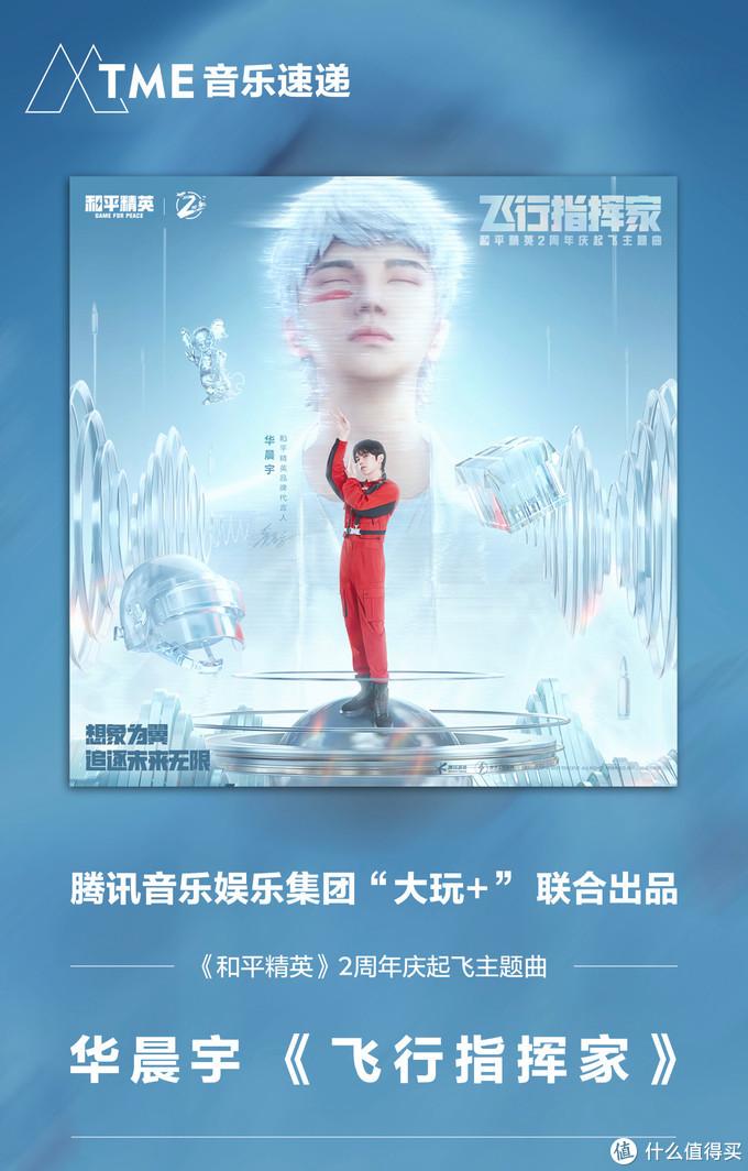 《智商250》拉胯后,腾讯游戏曲又陷争议,华晨宇还行不行?