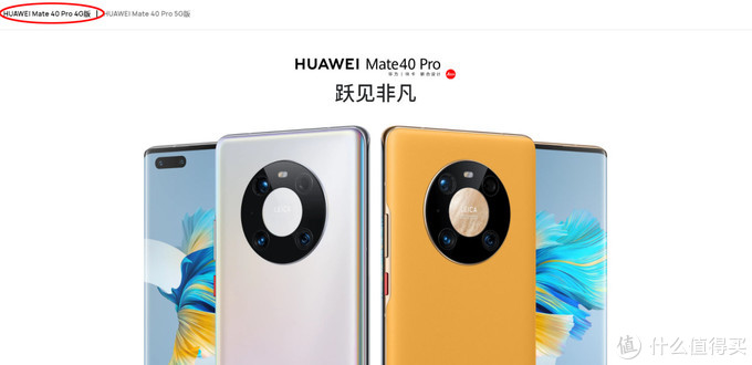如何看待华为官网上架4G版Mate 40 Pro?