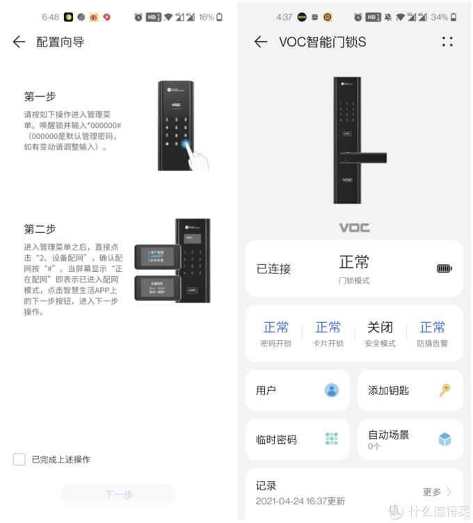 华为智选VOC智能门锁S评测,让我瞧瞧有什么料