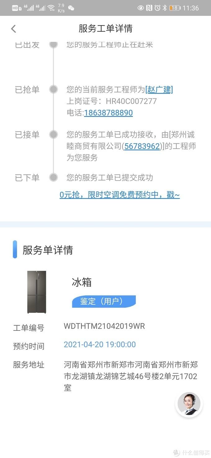 Haier/海尔 BCD-470WDPG使用感受