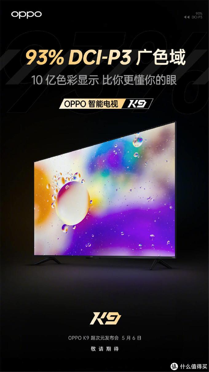 OPPO新款智能电视曝光,K9不仅是手机代号,网友:希望价格便宜些