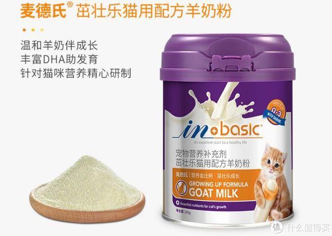 猫羊奶粉什么牌子好?三款高品质好奶粉推荐!